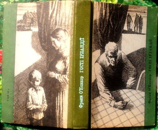 О Коннор Ф.  Гості Ірландії.  Серія: Зарубіжна новела.  Книжка 46.