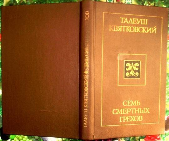 Квятковский Т.  Семь смертных грехов.