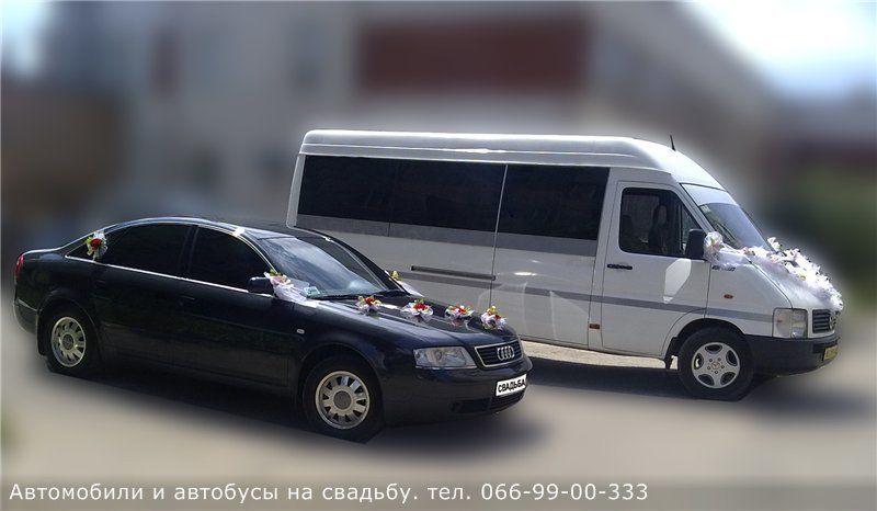 Аренда микроавтобусов и автомобилей для перевозки пассажиров