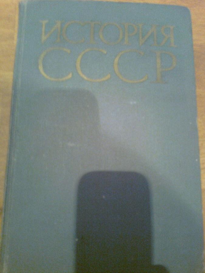 Фото - История СССР,  Учебник.т.1, профессор Дацюк, Москва,1973 г.,