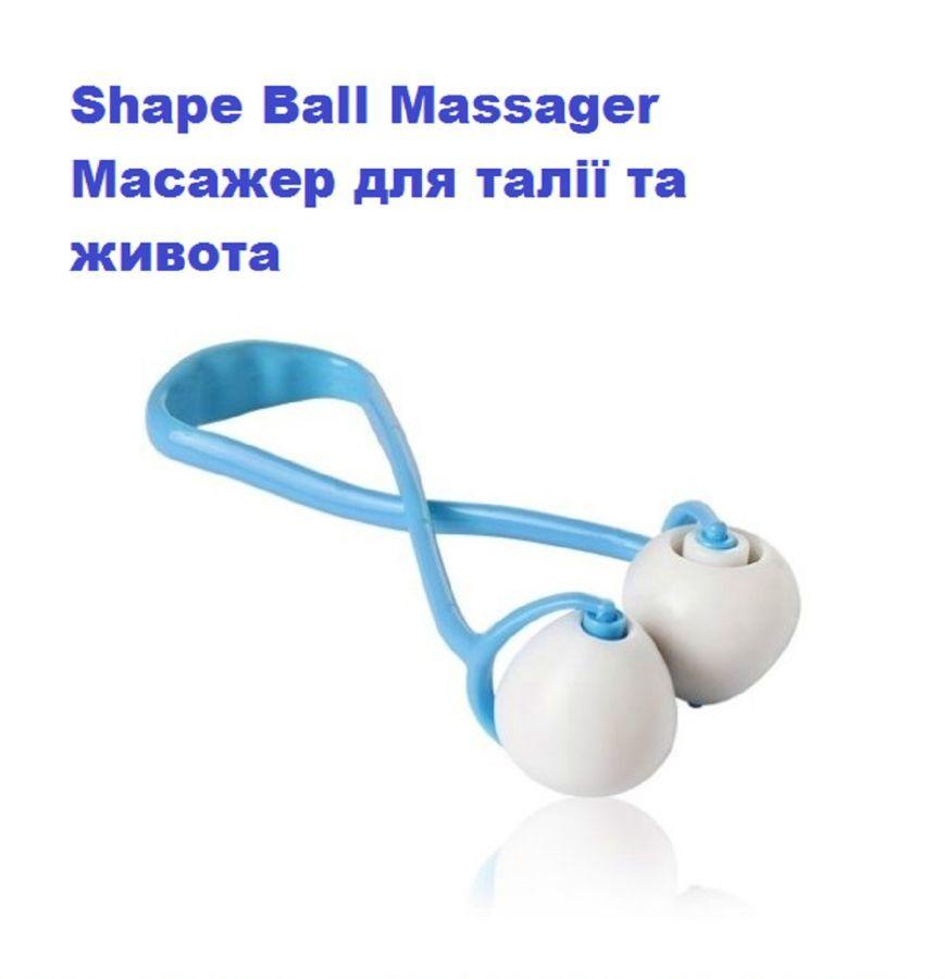 Массажер для талии и живота Shape Ball Massager