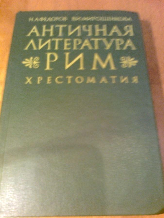 Античная литература,Рим.Хрестоматия,1981,Москва, авторы Федоров,