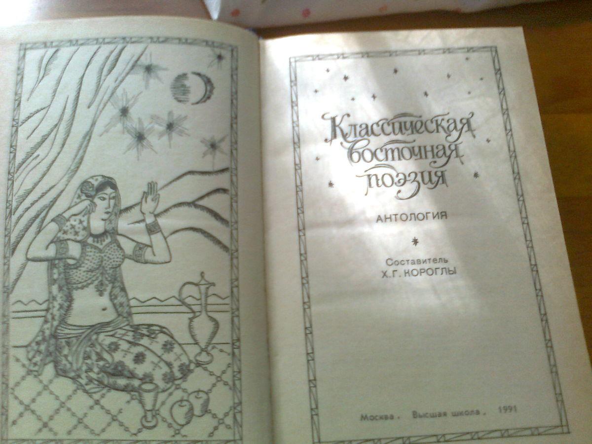 Фото 2 - Классическая восточная поэзия,1991,М, О.Хаям,Рудаки,Низами,др.