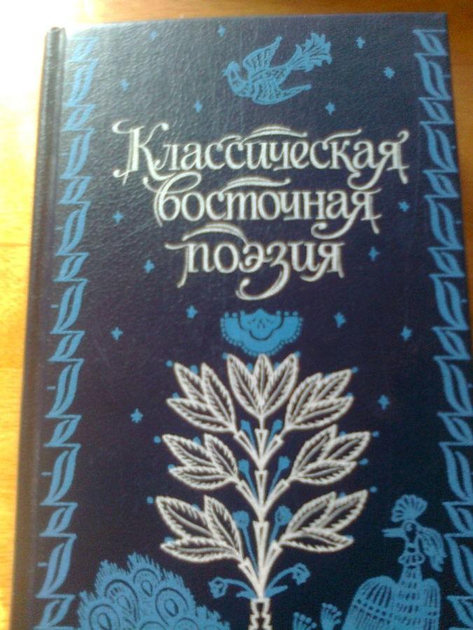 Фото - Классическая восточная поэзия,1991,М, О.Хаям,Рудаки,Низами,др.