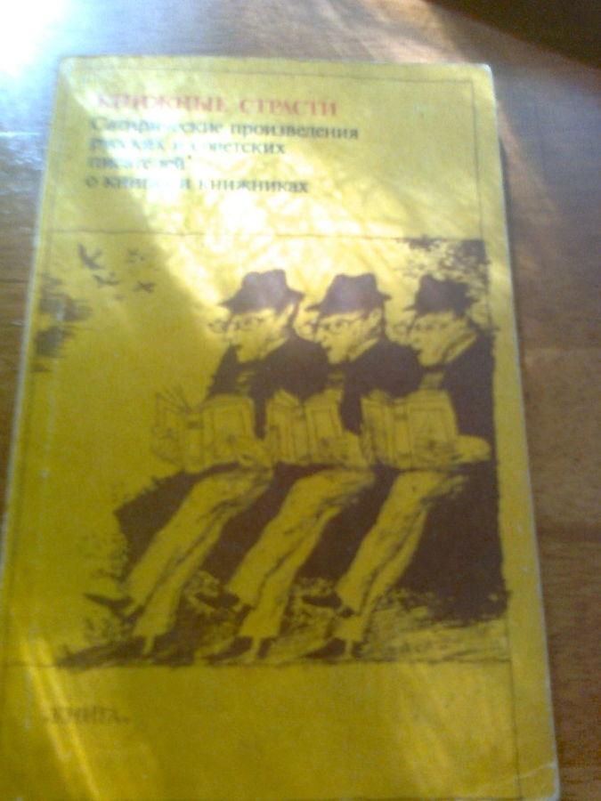 Фото - Книжные страсти , Сатирические произведения -АВЕРЧЕНКО, Ильф,Бабель