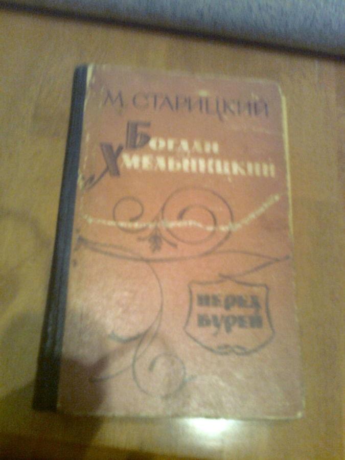 М.Старицкий, Богдан ХМЕЛЬНИЦКИЙ. Историческая трилогия,1983,Киев