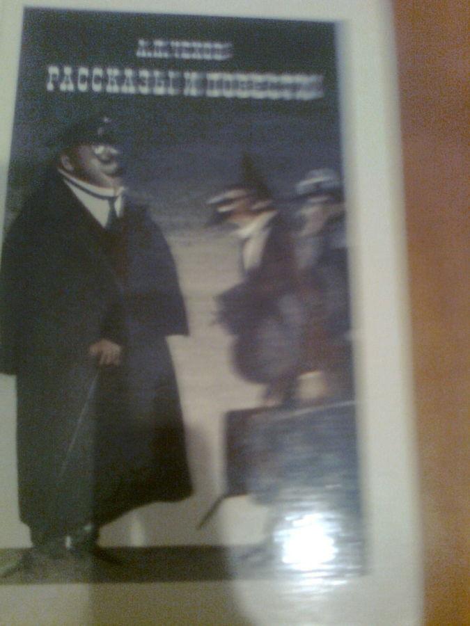 Фото - Чехов.Рассказы и повести,М,1984 Палата-6, Душечка, Ванька,др.