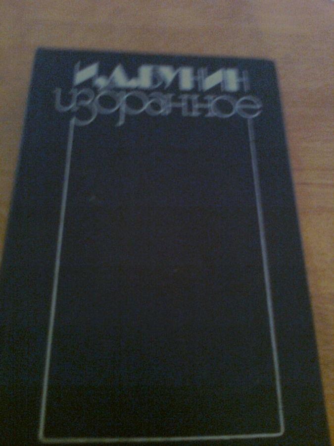 И.Бунин. Избранное,,1987, Митина любовь,Солнечный удар.Темные аллеи.