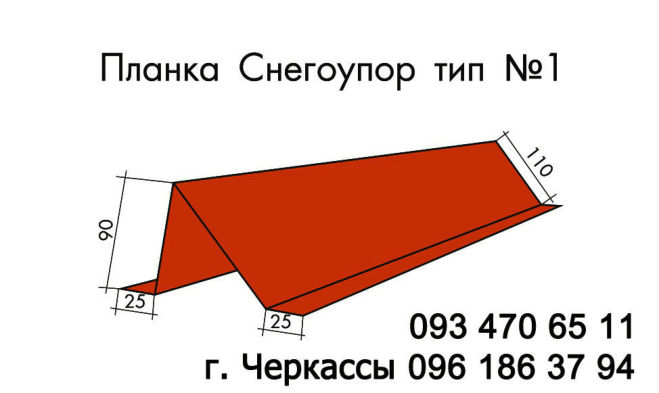 Планки на кровлю (снегоупор, карнизная, торцевая, ендова, коньок)