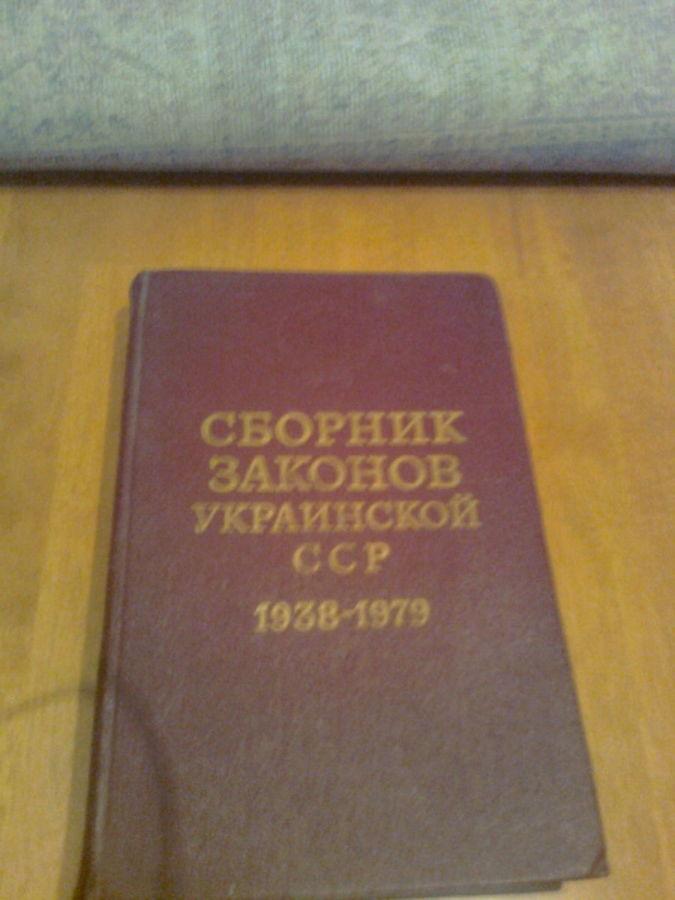 Фото - Сборник законов УССР 1938-1979, Киев,1980
