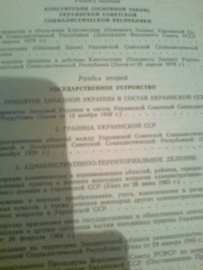 Фото 10 - Сборник законов УССР 1938-1979, Киев,1980