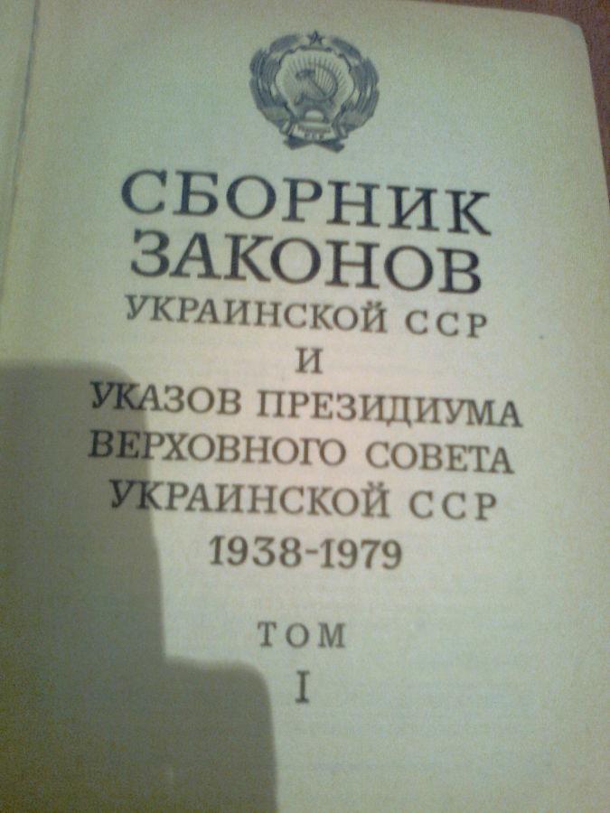 Фото 9 - Сборник законов УССР 1938-1979, Киев,1980