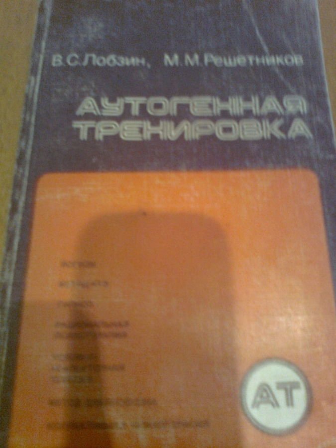 Фото - Лобзин,Решетников Аутогенная тренировка. Справочное пособие,1986,