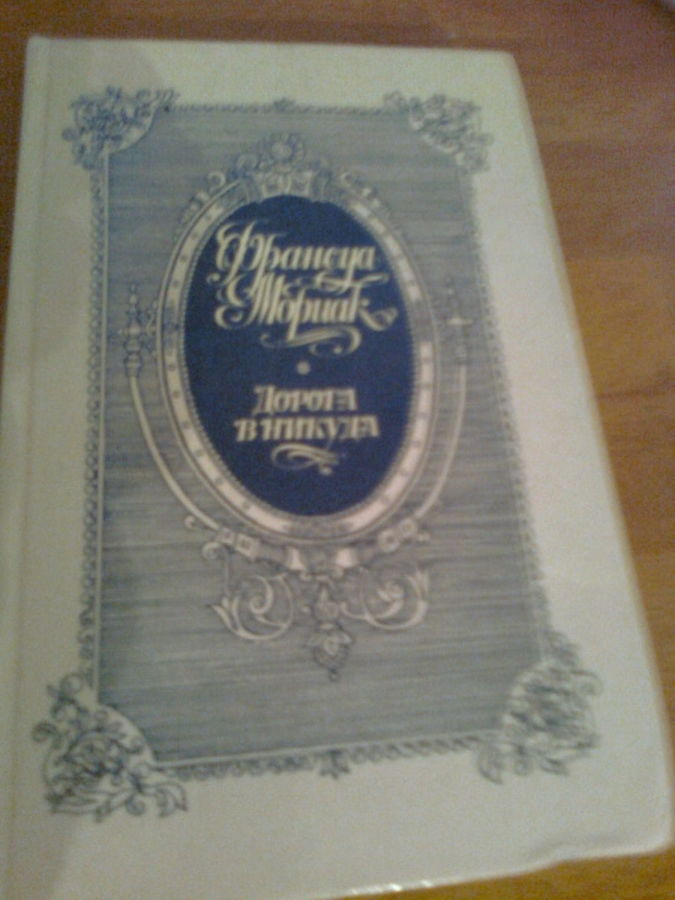 Ф.Мориак. Дорога в никуда, 1989,Москва. Пер. с французского