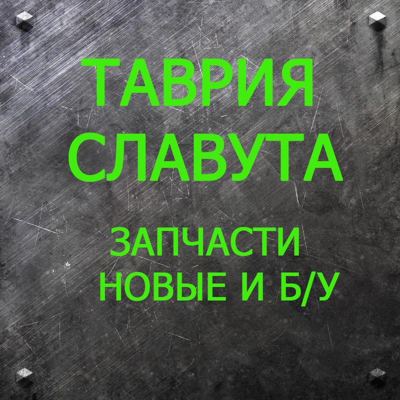заз- таврия-славута запчасти