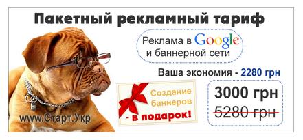 Реклама в интернете со скидкой!