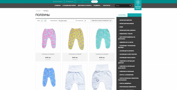 2843c6e205125 Продам интернет магазин Детского трикотажа (одежды): 4 900 грн ...