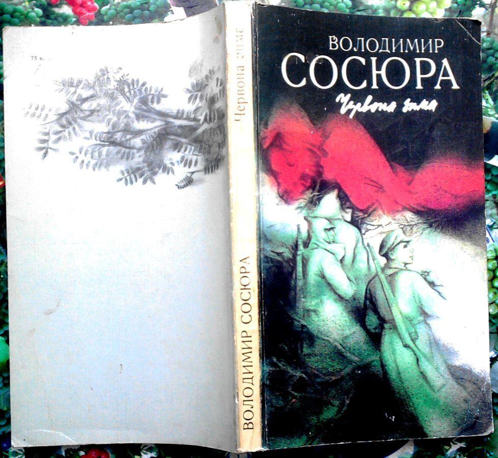 Червона зима: поезії .  Сосюра, Володимир Миколайович ;