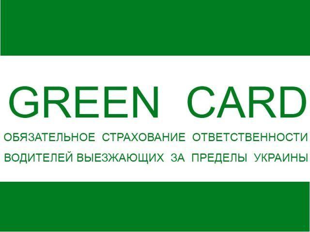Зеленая карта не выходя из дома на троещине быстрый расчет