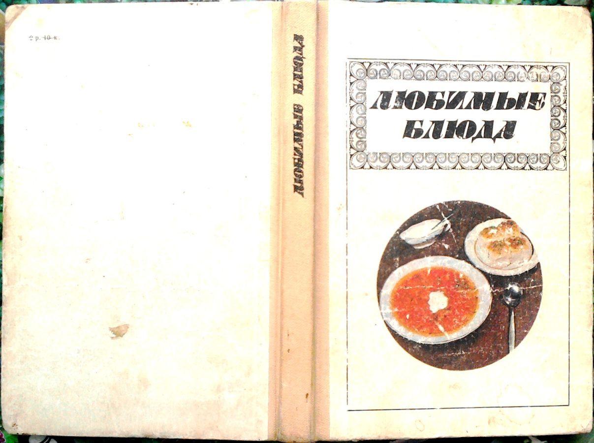 Фельдман И.А.  Любимые блюда.  К. Реклама. 1987г. 256 с.