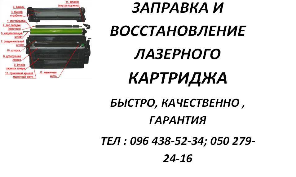 Фото - Заправка картриджей на Борщаговке