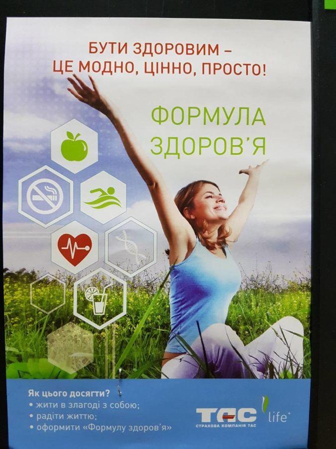 Страховка от несчастного случая жизнь здоровье
