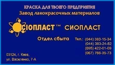 Эмаль КО-5102)эмаль КО-5102-КО-5102 эмаль/6/эмаль