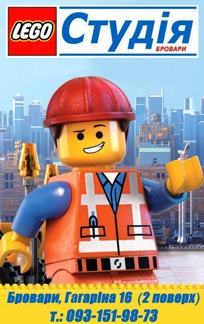 Фото - лего бровары, лего студия в Броварах, LEGO курсы бровары