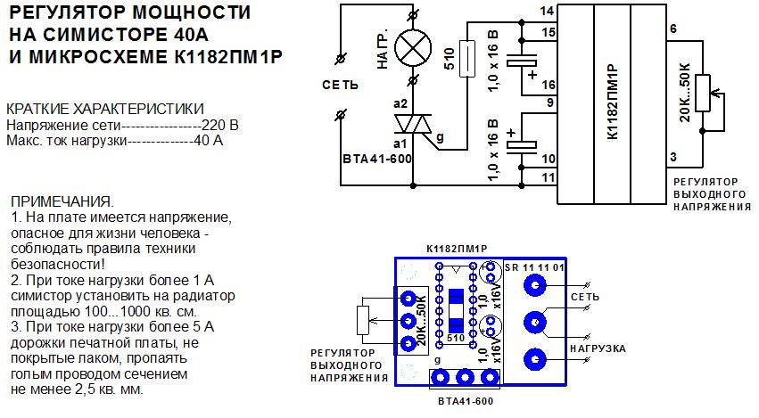 Фазовый регулятор мощности на (К1182ПМ1Р, BTA41-600, 40 А, 8,8 кВт).: 150 грн. - Другая ТВ, видео, аудиотехника Киев - объявлени