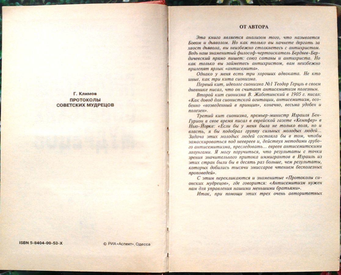 Александровна книга климова протоколы советских мудрецов герой этой игры
