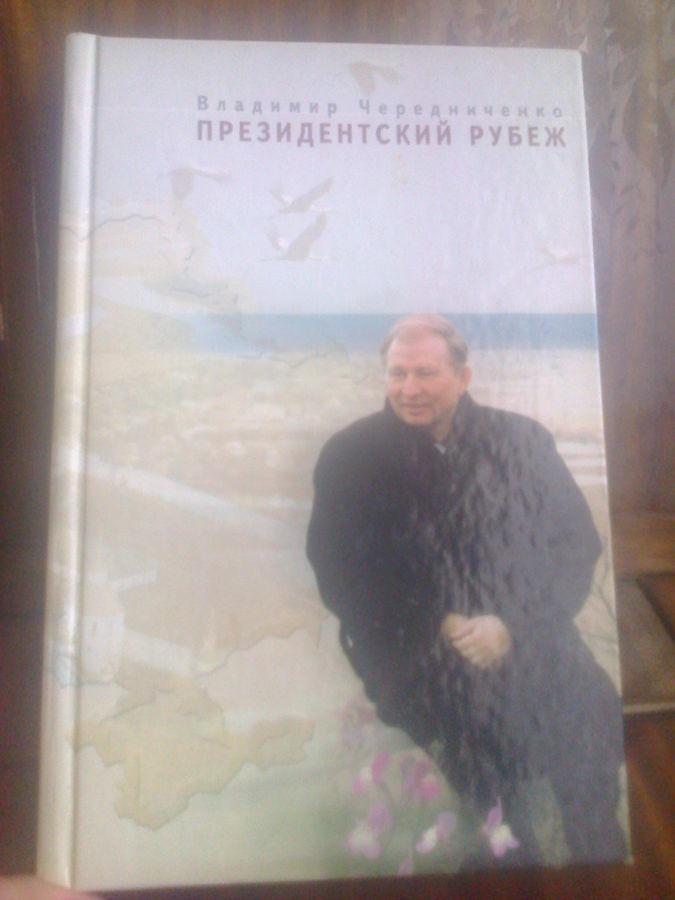 "Фото - Продам книгу Чередниченко ""Президентский рубеж"""