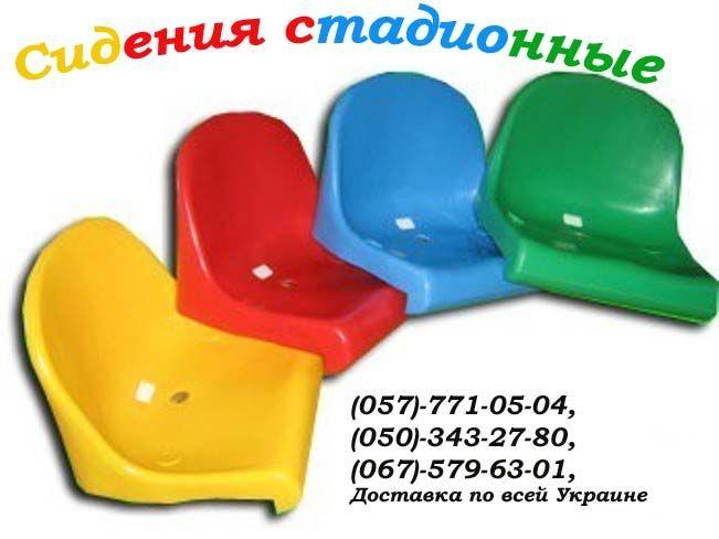 Сидіння, крісла, для стадіонів