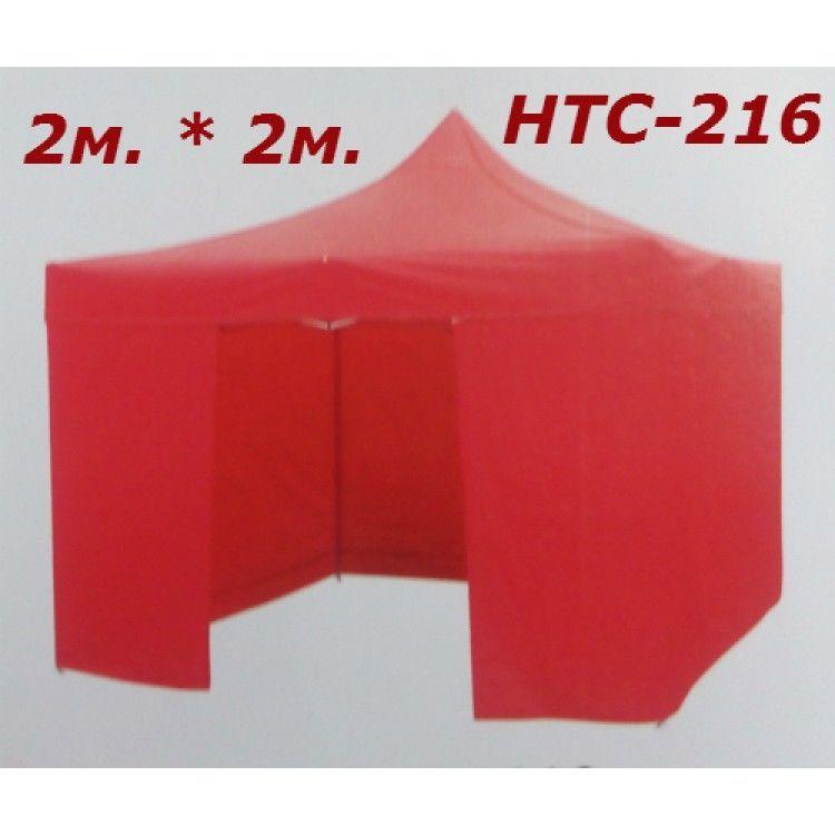 Шатер 2 м Х 2 м раздвижной шатер трансформер  HT-216