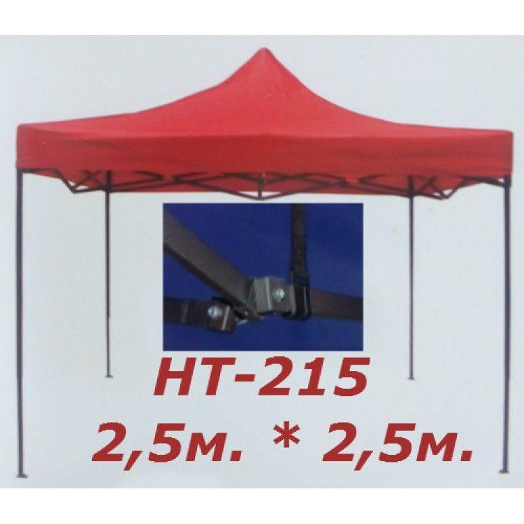 Шатер 2,5 м Х 2,5 м раздвижной шатер трансформер без стенок HT-215