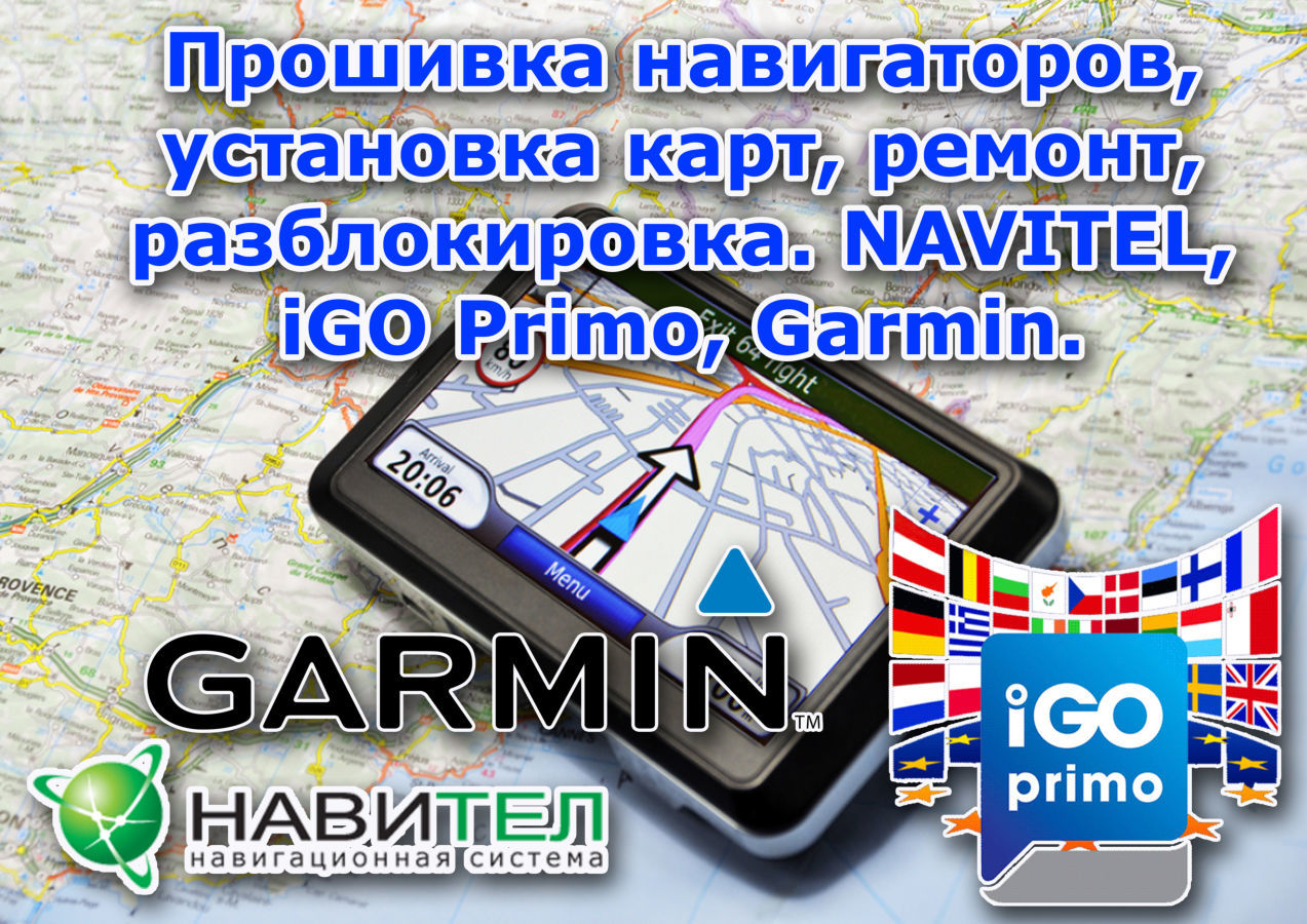 Скачать gps карты для навигатора бесплатно