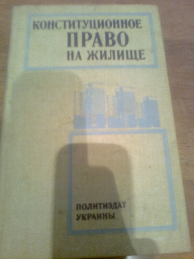 Фото - Конституционное право на жилище, 1986,Золотарь,Чеберяк
