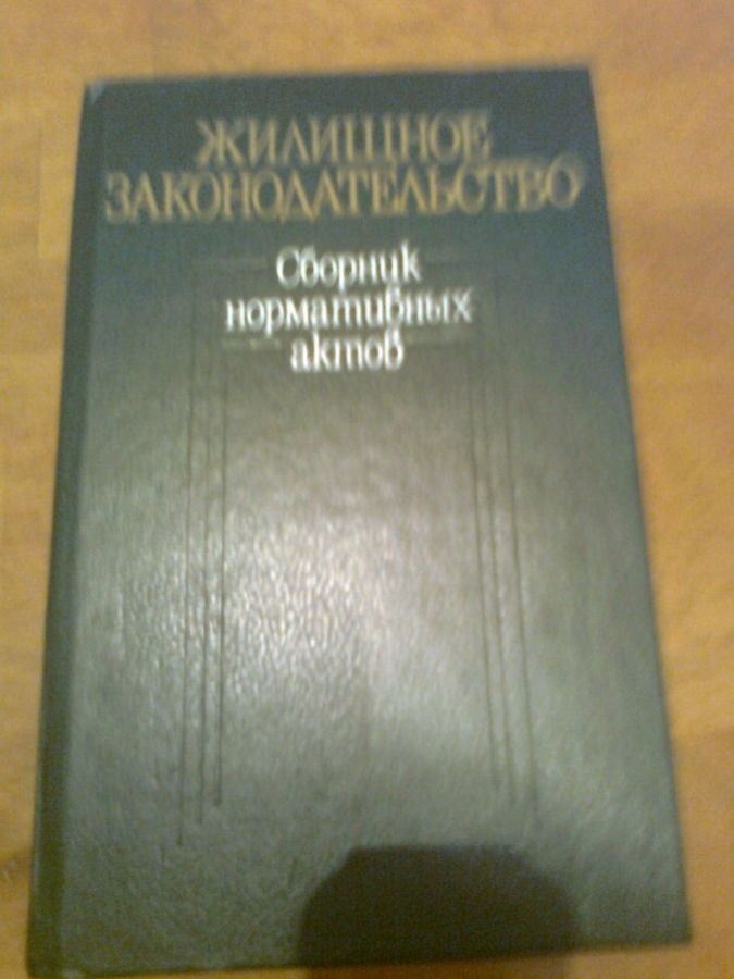 Фото - Жилищное законодательство.Сборник нормативных актов,1990,Киев