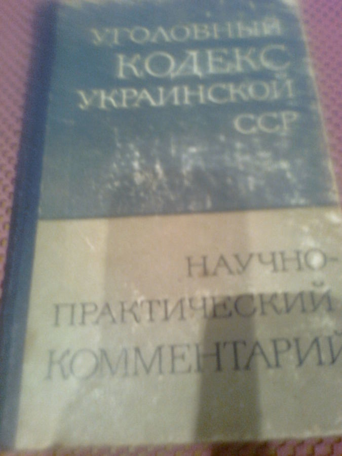 Фото - Уголовный кодекс УССР Научно-практический комментарий,1978