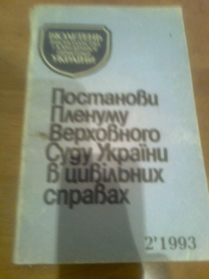 Фото - Постановления Пленума Верховного Суда Украины по гражданским делам