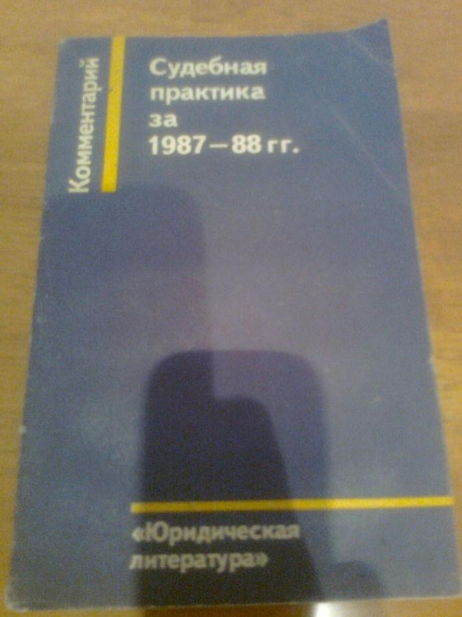 Судебная практика за 1987-88 гг.,Комментарий,Москва,1989 г.