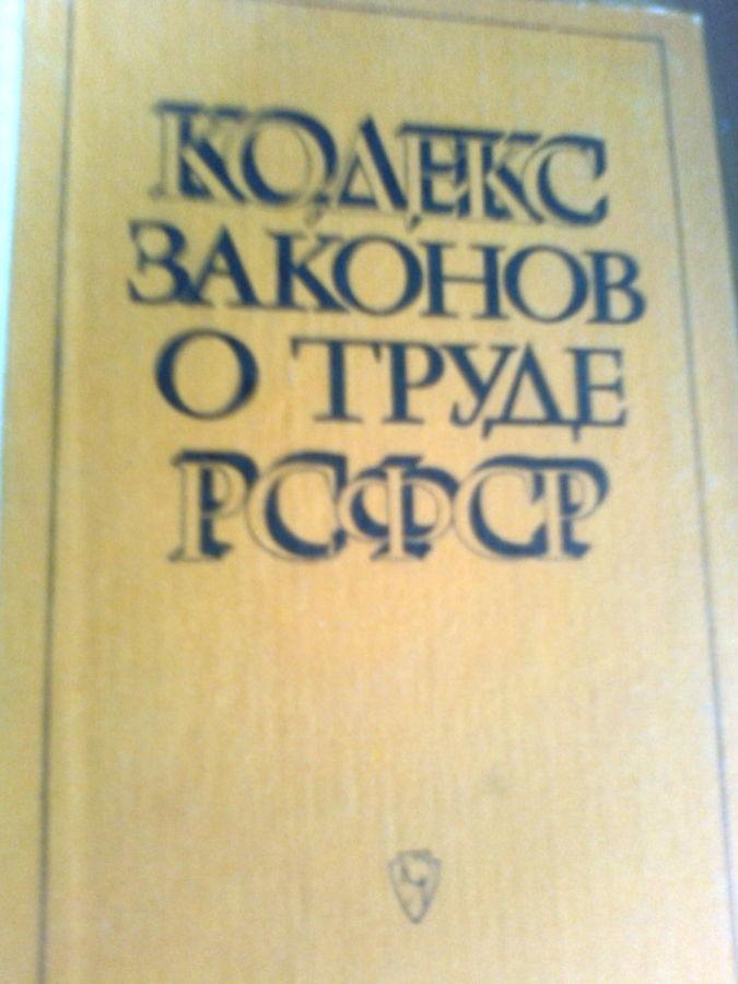 Фото - Кодекс законов о труде РСФСР,,1986,Москва