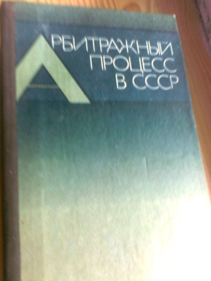 Фото - Арбитражный процесс в СССР,,1983