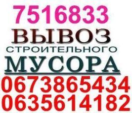 Утилизация Вывоз Мусор Харьков.