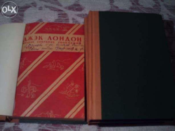 Джэк лондон.4 книги.москва.1928 год.