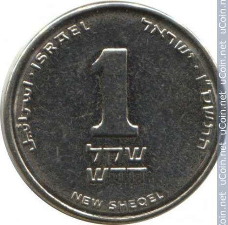 Израиль 1 новый шекель, 2006