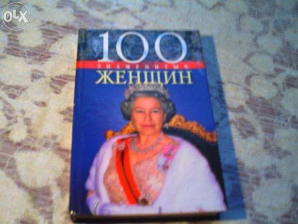 100 знаменитых женщин.