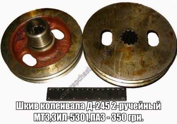 Фото - Шкив коленвала Д-245 2-ручейный МТЗ ЗИЛ-5301 ПАЗ