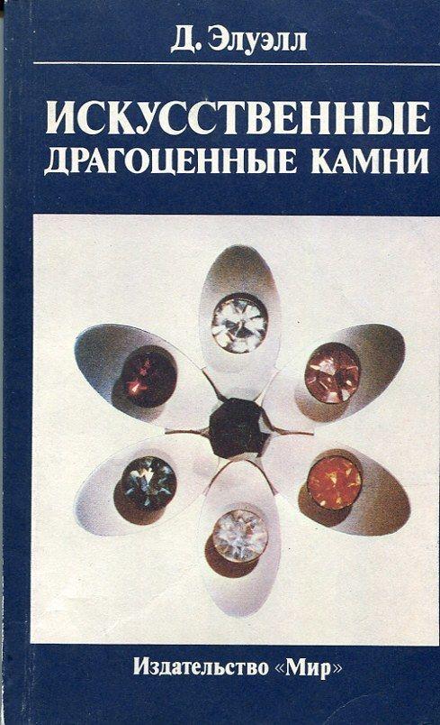 """""""Искусственные драгоценные камни"""", Д. Элуэлл, изд. Мир"""