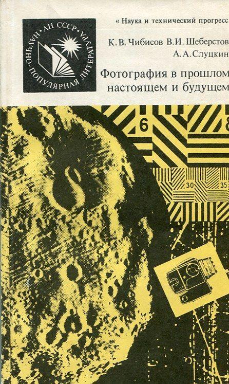 «Фотография в прошлом, настоящем и будущем», К. В. Чибисов, изд. Наука
