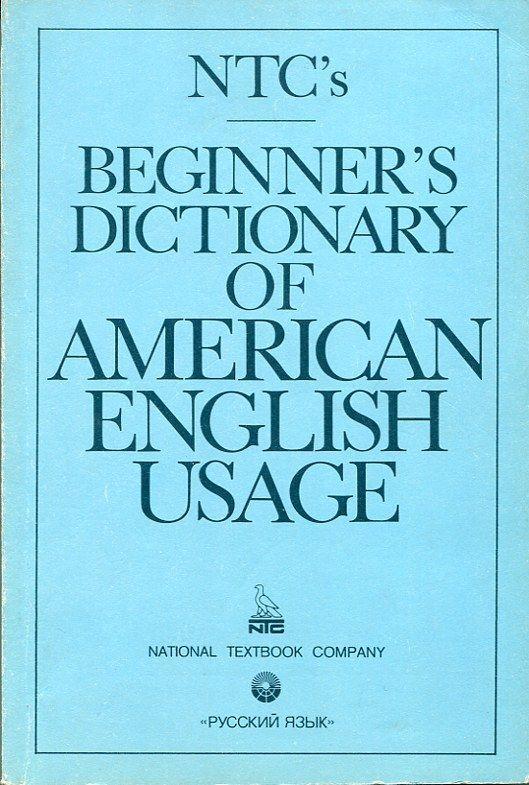 «Словарь американского употребления английского языка», П. Х. Колин